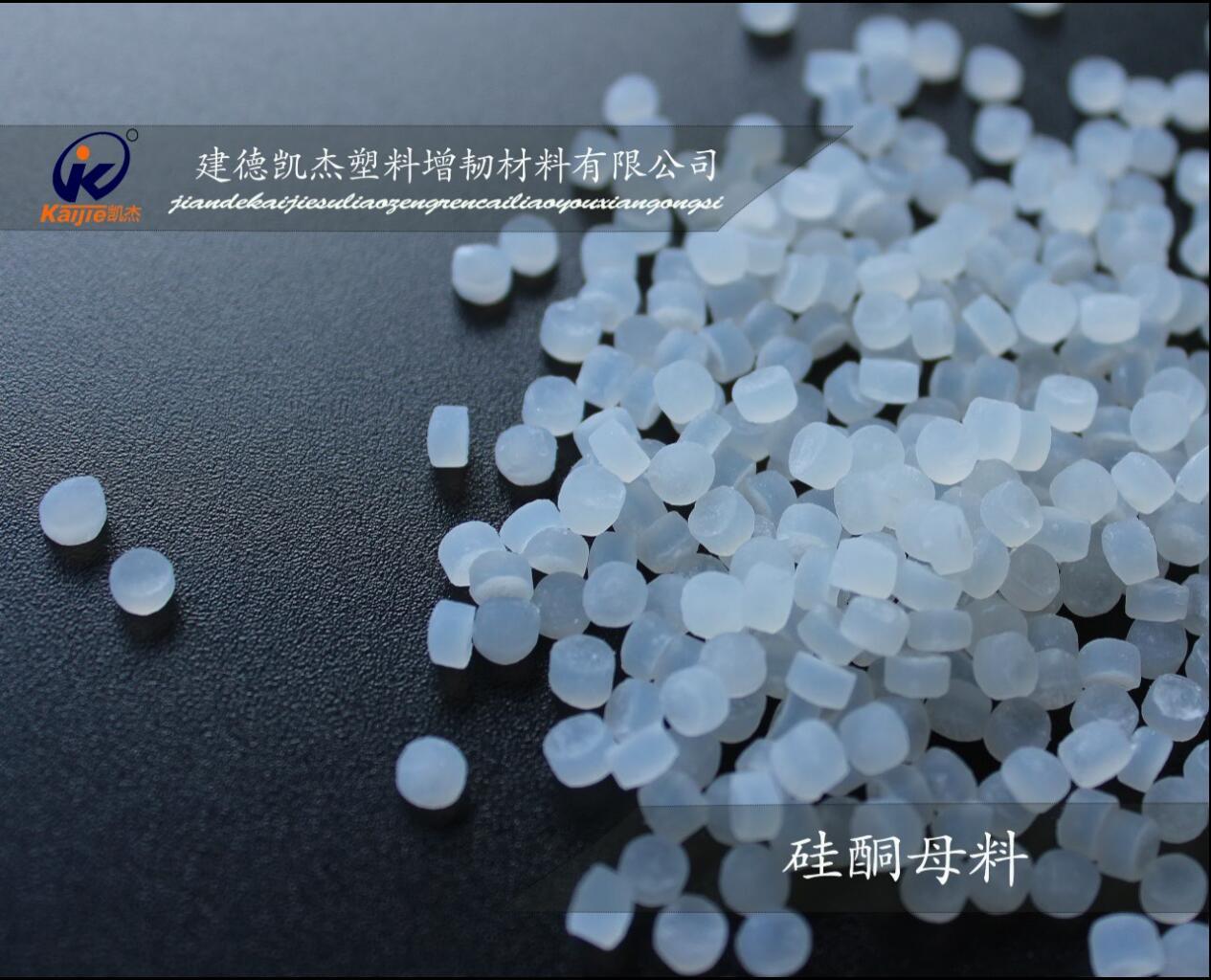 凯杰塑料,硅酮,塑料助剂,塑料润滑剂