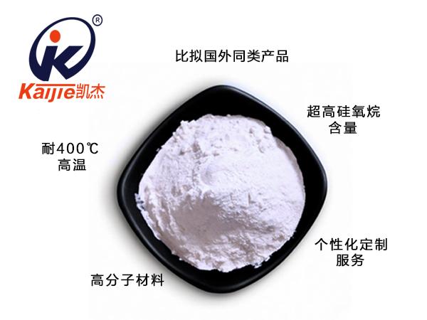 塑料助剂,塑料薄膜加工,硅酮粉