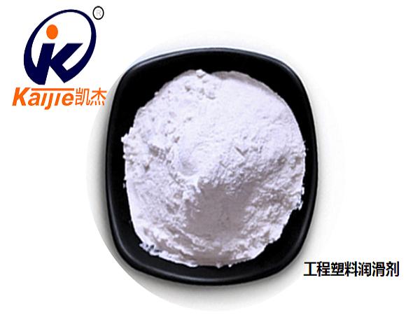工程塑料润滑剂-B
