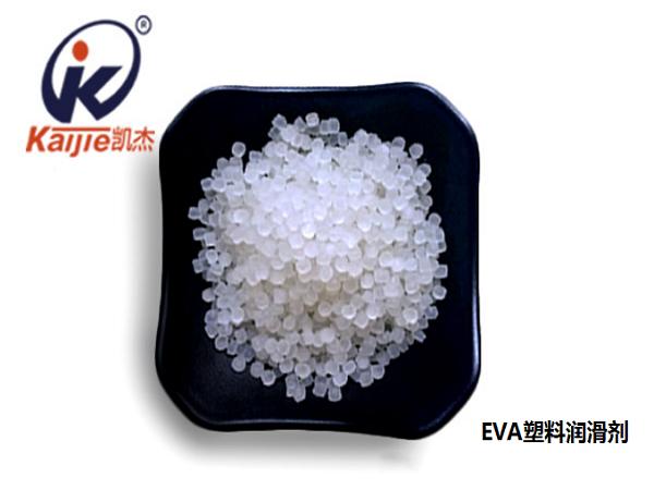 EVA塑料润滑剂-A