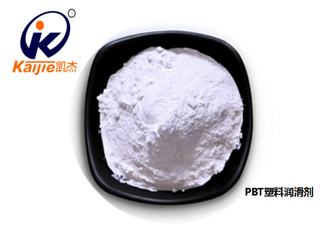 PBT塑料润滑剂-B