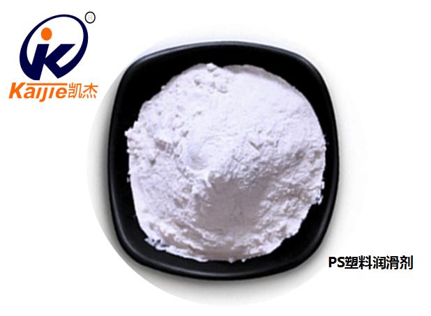 PS塑料润滑剂-B